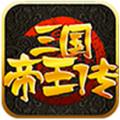 三国帝王传 V1.6.0 安卓版