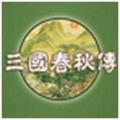 三国春秋传 V1.0.7.7 安卓版