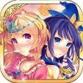 公主与魔女的魔法蛋糕:恋爱女神的幸运食谱 V1.0.0 安卓版