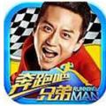奔跑吧兄弟:我是车神_奔跑吧兄弟:我是车神安卓版V2.0.0安卓版下载