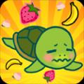 奔跑吧乌龟 V1.0.0 安卓版
