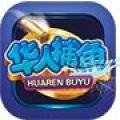 华人捕鱼 V4.1 官方版