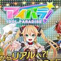 偶像天堂(アイパラ!IDOL PARADISE) V1.0.1 卓版
