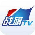 战旗TV V1.0.2 官方版