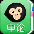 猿题库申论 V1.0.3 安卓版