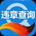 搜狐违章查询 V4.3.2 安卓版