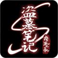 盗墓笔记S安卓版_盗墓笔记S手机版V1.0安卓版下载