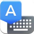谷歌键盘安卓版_Google keyboard手机版V4.0.21003.1519572安卓版下载