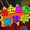 消星星土豪版 V1.0 安卓版