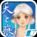 轩辕剑参外传天之痕 V1.4 安卓版