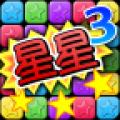 消灭星星3 V1.2.0 安卓版