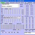 四星缩水软件超强版 V4.0 官方版