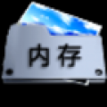 内存窗 V1.0 安卓版