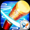 乐战西游 V1.1.02 安卓版