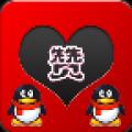 QQ刷赞神器 V2.1.2 安卓版