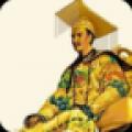 皇帝成长计划后宫版 V1.14 安卓版