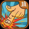 手指终结者V1.0 安卓版