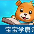 宝宝学唐诗TV版 V1.2.0 TV版