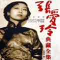 张爱玲中篇小说集TV版 V1.0 TV版