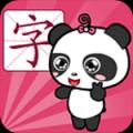 熊猫识字 V1.1.1 安卓TV版