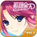 心动恋人手机版下载_心动恋人安卓版V1.0安卓版下载