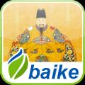 明朝皇帝TV版 V1.4 TV版