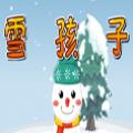 雪孩子TV版 V1.0 TV版