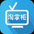 淘掌柜必看 V1.0 安卓TV版