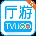 厅游助手TVUOO V0.5.5 安卓TV版