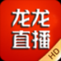 龙龙直播tv版 V1.0.0 安卓TV版