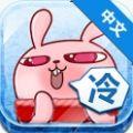 爱讲冷笑话TV版 V1.0.0 TV版