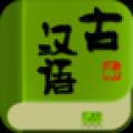 古汉语字典安卓版