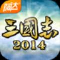 阿达三国志2014 V2.0.7 安卓版
