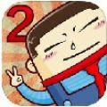 中国好学霸2 V1.0 安卓版