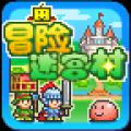 冒险迷宫村V1.0.1 安卓版