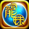 龍珠 V1.3.0 安卓版