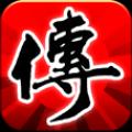 明珠传奇V1.0.1.2 安卓版