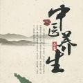 中医养生 V1.1 安卓版