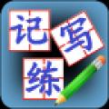 汉字记写练语音词典版 V4.06 安卓版