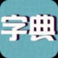 真行草大字典 V3.1.8 安卓版