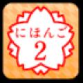 日语2 Japanese2 V1.4.3 安卓版