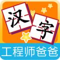 我爱汉字 V1.6.0 安卓版