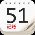 51记账 V1.1.2 安卓版