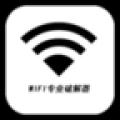 WIFI专业破解器 V3.2 安卓版