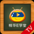精华e学堂TV版 V1.0 安卓版