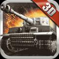 3D坦克争霸TV版 V1.0.9 安卓版