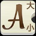手机系统字体大小设置 V1.1.1 安卓版
