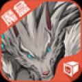 时空猎人魔盒 V1.9.4 安卓版