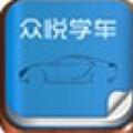 众悦学车网交规模拟考试软件 V1.2 最新版