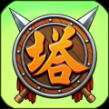 塔王之王V1.2.0 安卓版